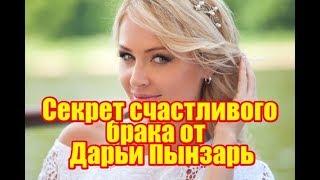 Секрет счастливого брака от Даши Пынзарь.  Дом2 новости