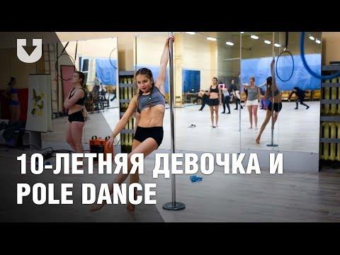 10-летняя Вероника, которая танцует на пилоне