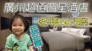 【萊恩】台灣人遊廣州,一線城市四星酒店350元,真的太超值/柏 ...