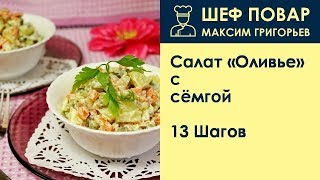 Салат Оливье с сёмгой . Рецепт от шеф повара Максима Григорьева