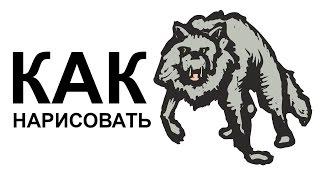 Картинки волков карандашом. КАК поэтапно НАРИСОВАТЬ ВОЛКА(Картинки волков карандашом. КАК поэтапно НАРИСОВАТЬ ВОЛКА Как нарисовать волка поэтапно карандашом для..., 2015-06-22T09:51:05.000Z)