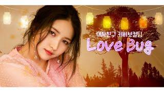 「두번째 단체정원」여자친구 (GFRIEND) - Love bug (러브벅) Cover