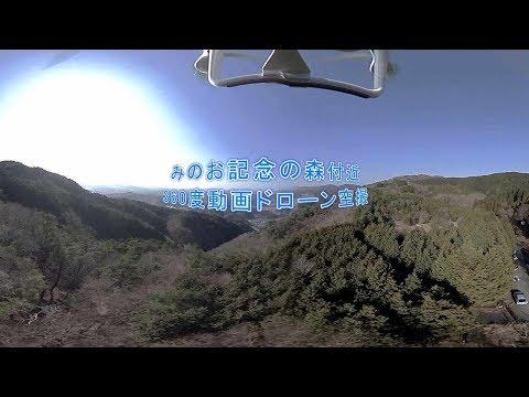 360度動画ドローン空撮絶景スポット みのお記念の森大阪府箕面市