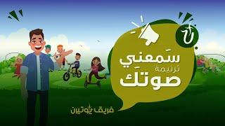 ترنيمة سمعني صوتك | فريق يوتيرن - Sama3ny Soutak | U Turn Team