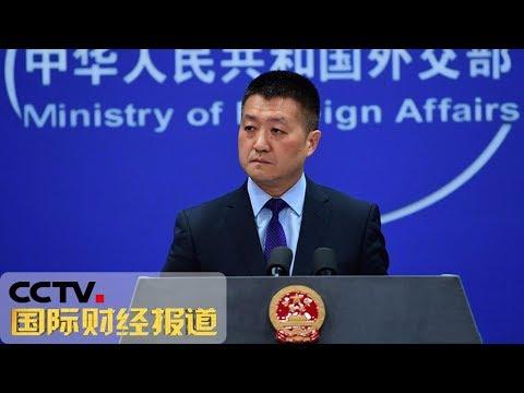 《国际财经报道》 中国外交部:美方转嫁责任是徒劳的 20190521   CCTV财经