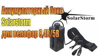 Аккумуляторный бокс Solarstorm для велофар 8,4В/5В