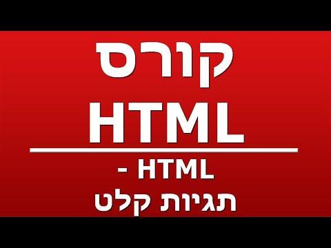 HTML - תגיות קלט