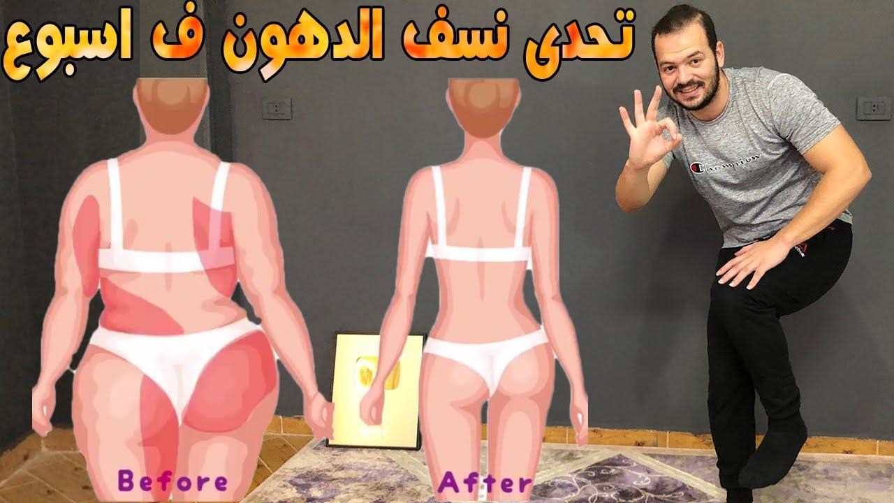 تمارين رمضانية فى 3 دقائق لحرق دهون الجسم بالكامل فى 7 ايام فقط و تحدي