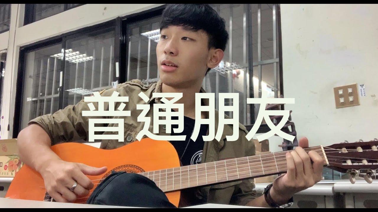 陶喆 - 普通朋友 (acoustic cover) - YouTube