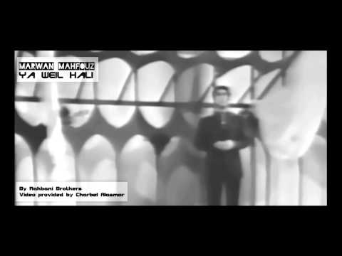 Marwan Mahfouz - Ya Weyl Hali - مروان محفوظ - يا ويل حالي 1971