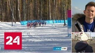 Универсиада. Лыжницы сборной России стали первыми в эстафете - Россия 24