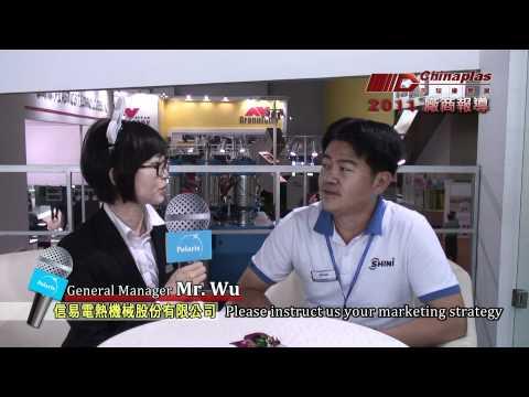 2011 Chinaplas-Interview with Taiwan Manufacturer SHINI PLASTICS TECHNOLOGIES