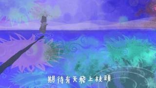 2011 自由發揮_電影原聲帶『上空河馬』官方完整版HD thumbnail