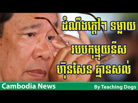 Cambodia Hot News WKR World Khmer Radio Evening Sunday 09/17/2017
