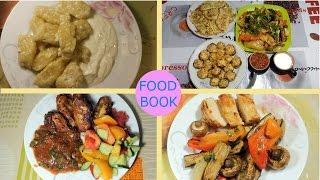 FOOD BOOK - УЖИНЫ // Простые блюда для семьи.