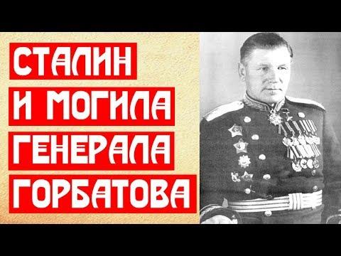 Сталин и могила генерала Горбатова