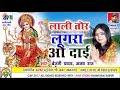 Chhattisgarhi jas geet-Lali tor lugra o dai -Baijanti yadav-New hit cg bhakti song HD video 2017-AVM