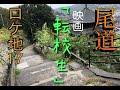 【映画ロケ地案内17「転校生」】ロケ地巡りで迷ったら観てください!ロケ場所まで案内します!