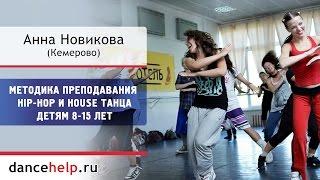 №577 Методика преподавания Hip-Hop и House танца детям 8-15 лет.  Анна Новикова, Кемерово