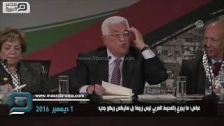مصر العربية | عباس: ما يجري بالمحيط العربي ليس ربيعا بل سايكس بيكو جديد