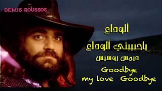 الوداع ياحبيبتي الوداع . رائعة ديمس روسيس . Goodbye my love Goodbye.Demis Roussos