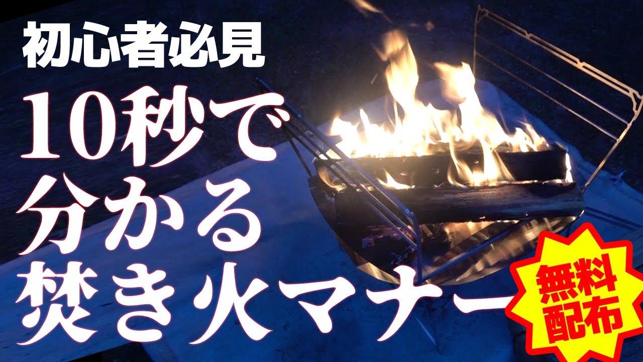 ブームの中でキャンプ場を守ろう!「10秒で分かる焚き火のマナーとルール」フリー素材を配布します【キャンプ初心者】