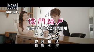 翁立友vs黃思婷-侵門踏戶【KTV導唱字幕】1080p