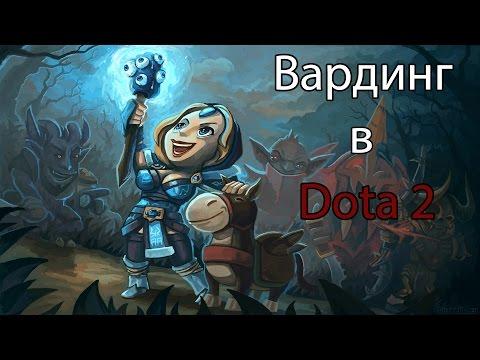 видео: Вардинг в dota  2 (vampire's edition)