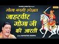 जाहरवीर गोगा जी की आरती   Anuja   Goga Ji   Jaharveer   Guga Peer   Aarti   Bhakti   Bhajan Kirtan Mp3