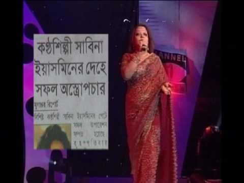 Message from Legendary Bangla Singer Sabina Yasmin