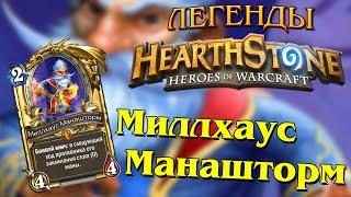 Легенды Hearthstone: Миллхаус Манашторм