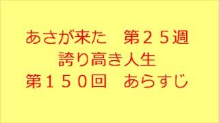 連続テレビ小説 あさが来た 第25週 誇り高き人生 第150回 あらすじで...