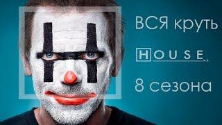 ВСЕ смешные и крутые моменты House M.D. 8 сезон