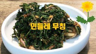 민들레 무침 만들기 / 봄 제철음식,밥반찬