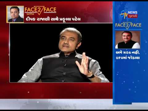 NCP LEADER PRAFUL PATEL FACE TO FACE INTERVIEW WITH DEEPAK RAJANI