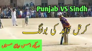 Karnal Zahid Bowling |Punjab Vs Sindh |WATCH &Share