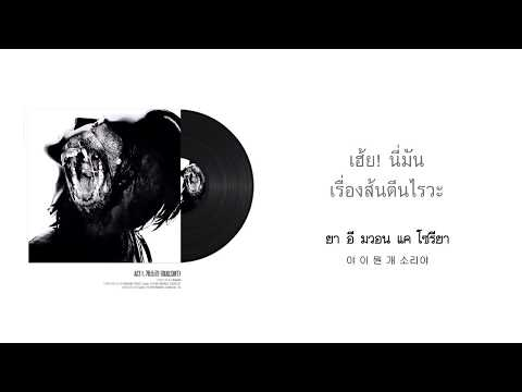 THAISUB︱G-DRAGON – 개소리 (BULLSHIT)