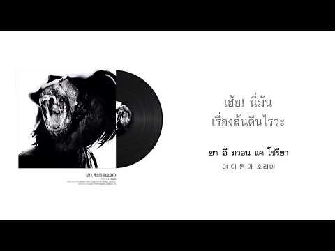 THAISUB(19+)︱G-DRAGON – 개소리 (BULLSHIT)