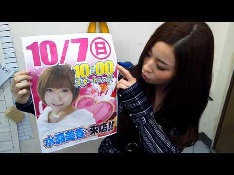 七瀬静香さんから重要なお知らせ!! Music Videos  七瀬静香さんから重要なお知らせ!