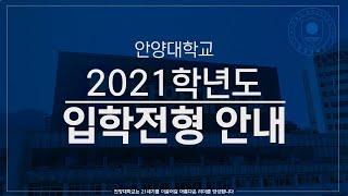 [안양대학교]2021학년도 입학전형 홍보영상_에듀대학채…