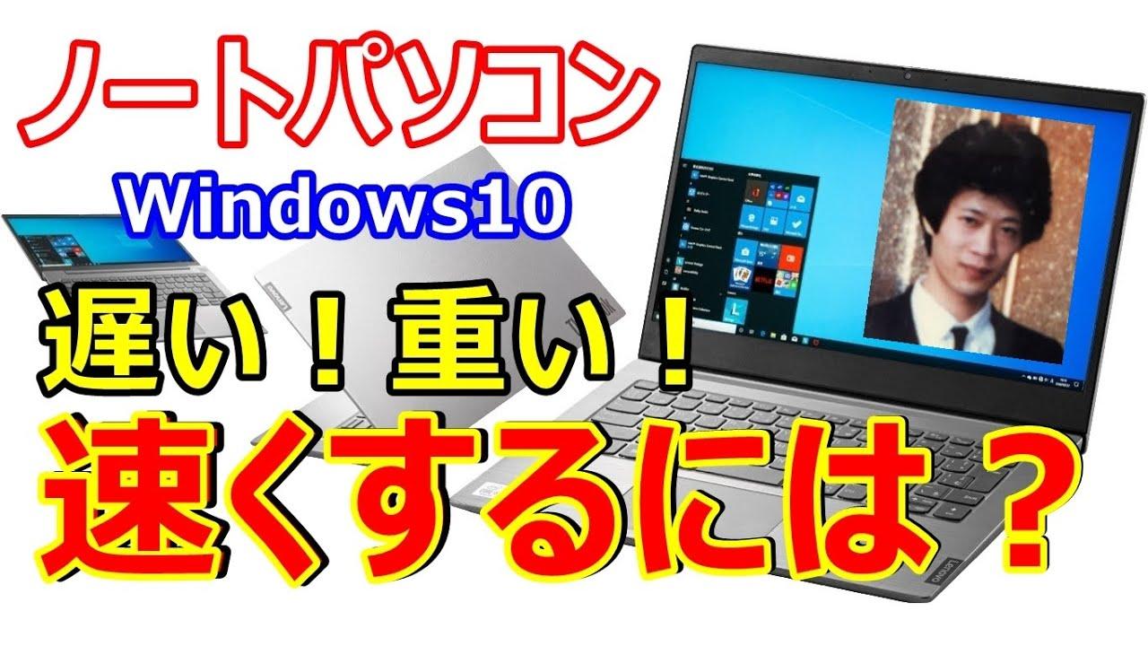 遅い windows10 Pc
