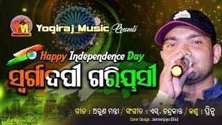 Independence day Special    Swargadapi Gariyashi    Prince    By  Yogiraj Music Mp3 Song Download