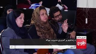 LEMAR News 12 November 2017 / د لمر خبرونه ۱۳۹۶ د لړم ۲۱
