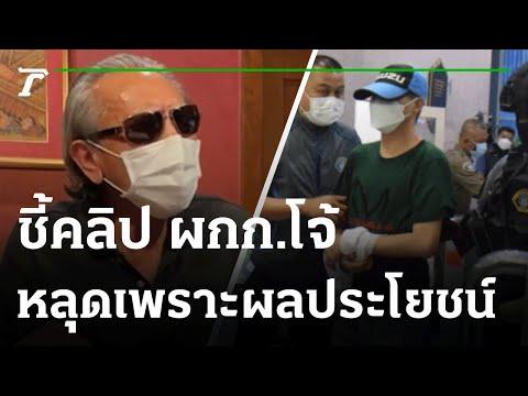 ชูวิทย์ ชี้คลิป ผกก.โจ้ หลุดเพราะผลประโยชน์ | 28-08-64 | ข่าวเช้าไทยรัฐ เสาร์-อาทิตย์
