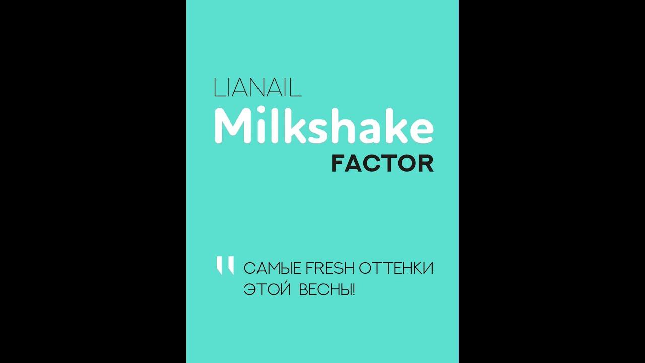 Все оттенки Milkshake factor