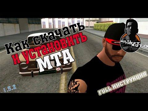 Как скачать/установить Multi Theft Auto (MTA) [FULL Инструкция]
