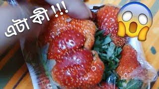 Strawberry কিনতে গিয়ে ভেতরে এটা কী পেলাম