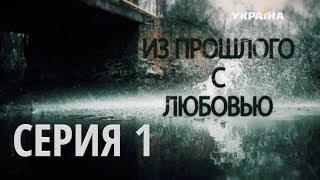 Из прошлого с любовью (Серия 1)
