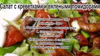 Салат с креветками и помидорами.Салат ИТАЛИЯ.