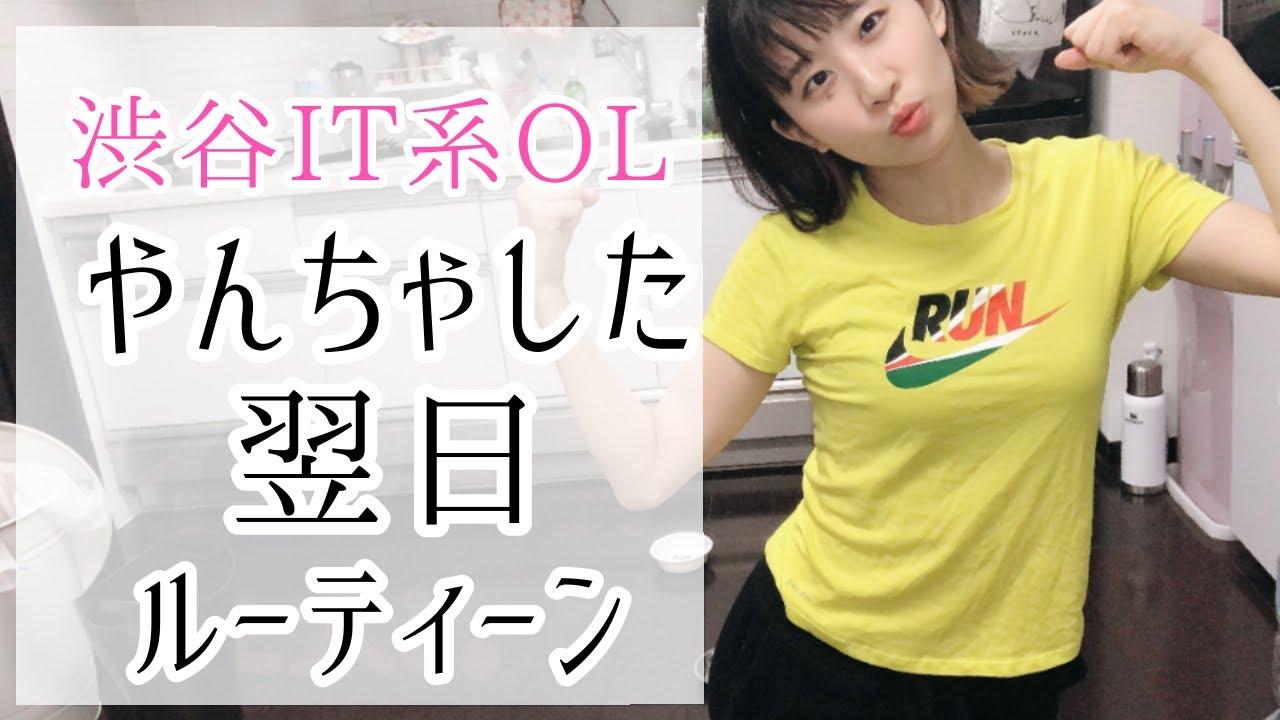 渋谷IT系OLのやんちゃした翌日はこんな感じ〜!うさぎ飯🐰ときどき犬🐶【diet・OL・vlog】